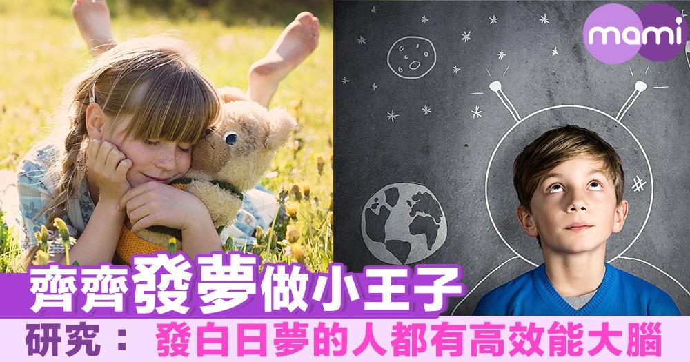 齊齊做小王子 研究:發白日夢的人都有高效能大腦