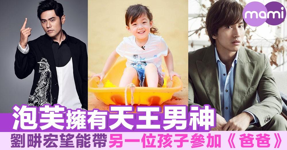 小泡芙擁有天王乾爹型男玩伴 劉畊宏望能帶另一位孩子參加《爸爸》