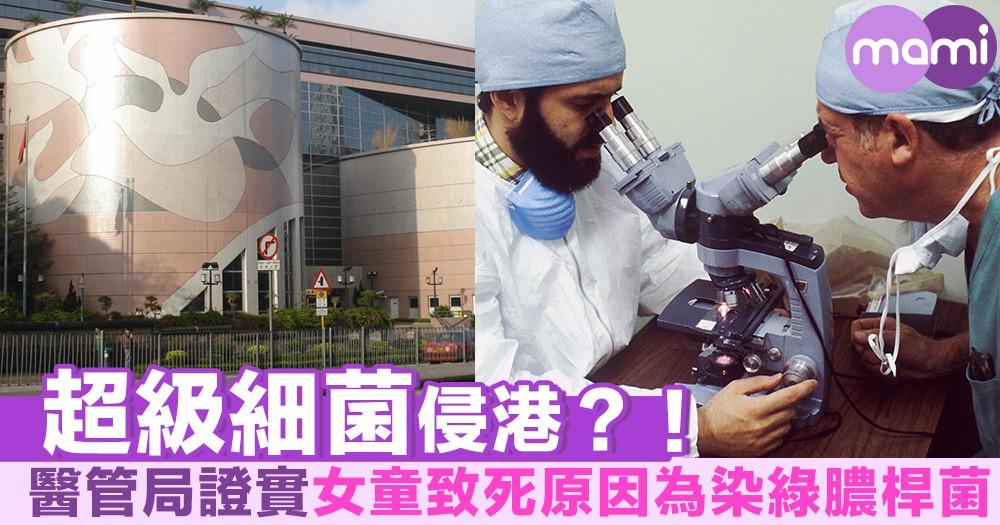 超級細菌侵港?! 醫管局證實女童致死原因為染綠膿桿菌