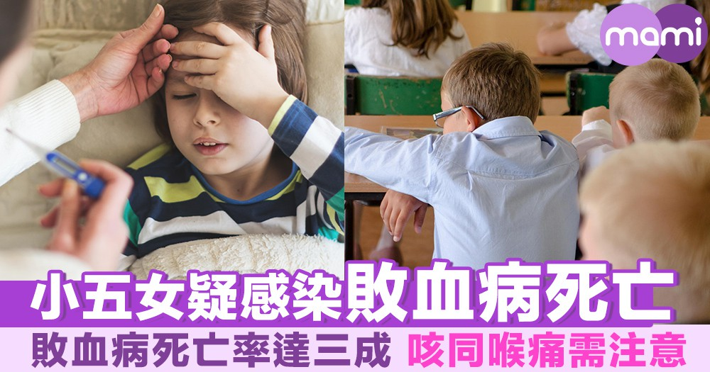 小五女疑感染敗血病死亡 敗血病死亡率達三成 咳同喉痛需注意