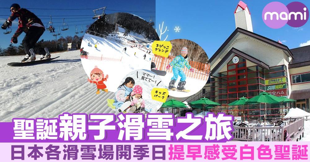 聖誕親子滑雪之旅 日本各大滑雪場開季日提早感受白色聖誕