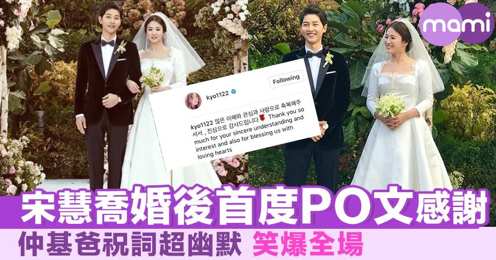 宋慧喬婚後首度PO文感謝 仲基爸祝詞超幽默笑爆全場