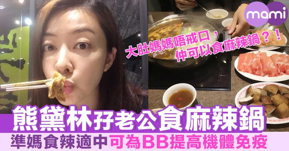 熊黛林孖老公食麻辣鍋 準媽食辣適中 可為BB提高機體免疫