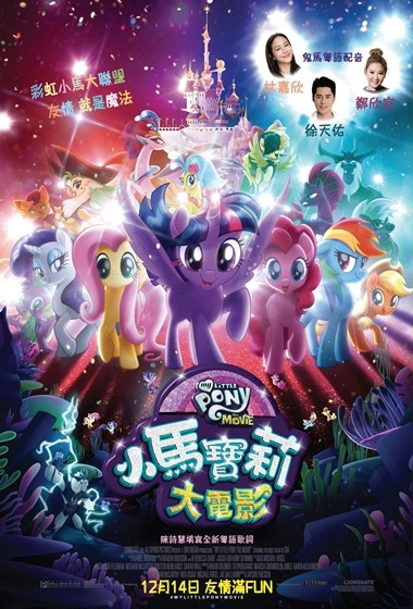 MLP_Poster4837386734764584876_380x560