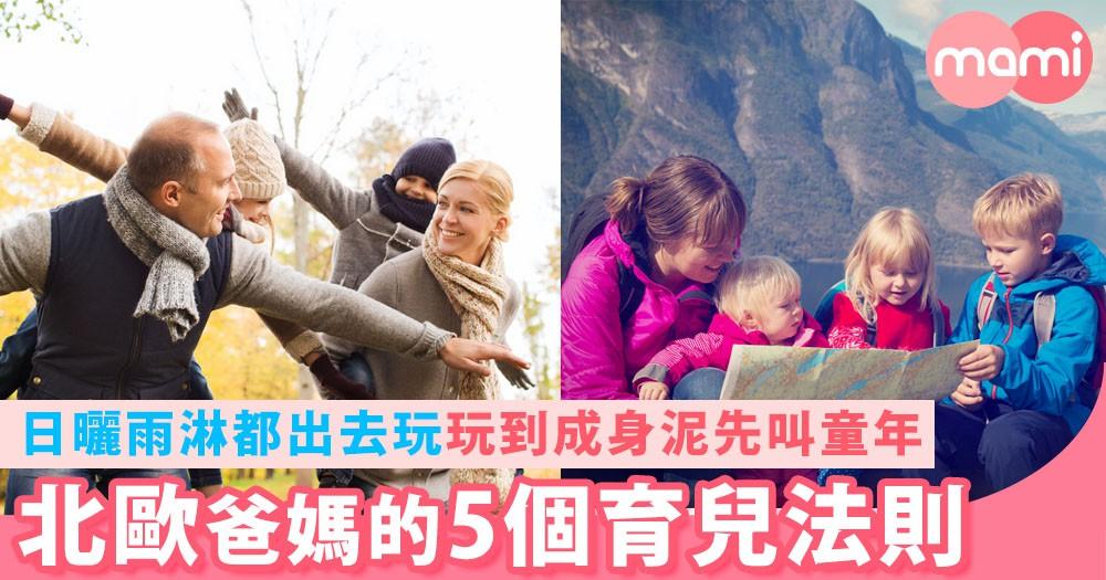 北歐式育兒!學習北歐爸媽的5個育兒法則