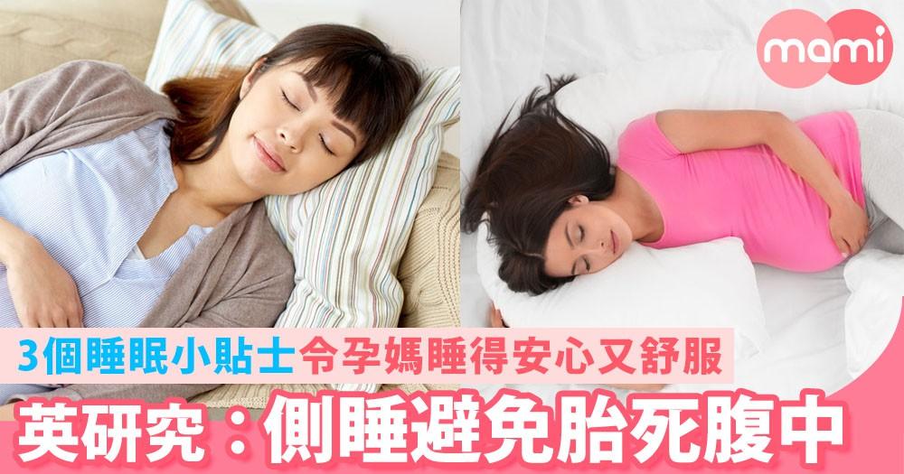 英研究:孕期側睡有助避免胎死腹中!3個睡眠小貼士讓妳睡得安心~