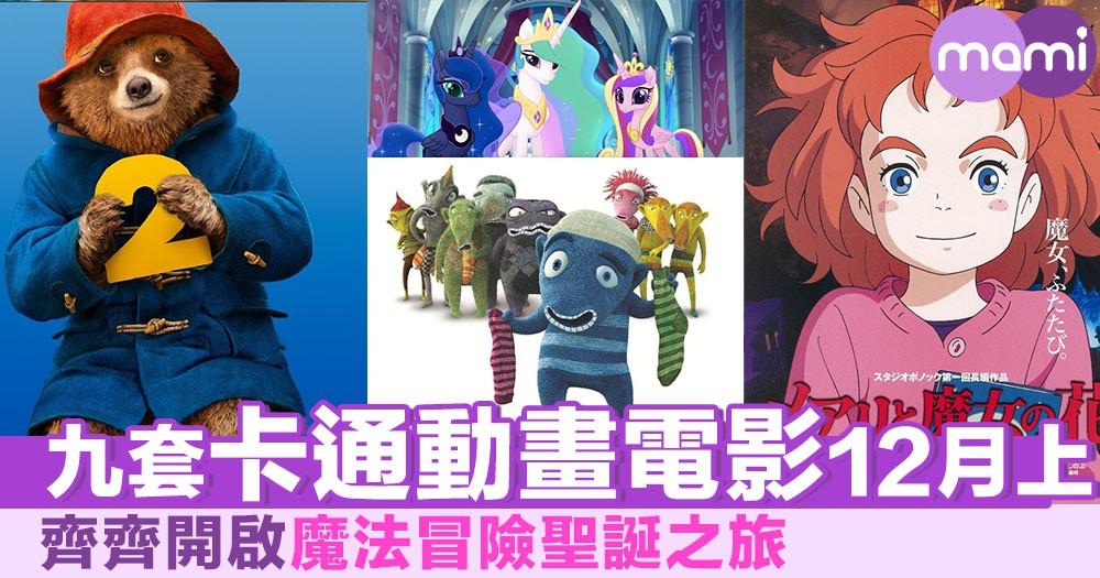 九套卡通動畫電影12月上映 齊齊開啟魔法冒險聖誕之旅
