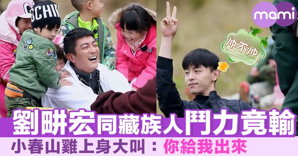 劉畊宏同藏族人鬥力竟輸 小春山雞上身大叫:你給我出來