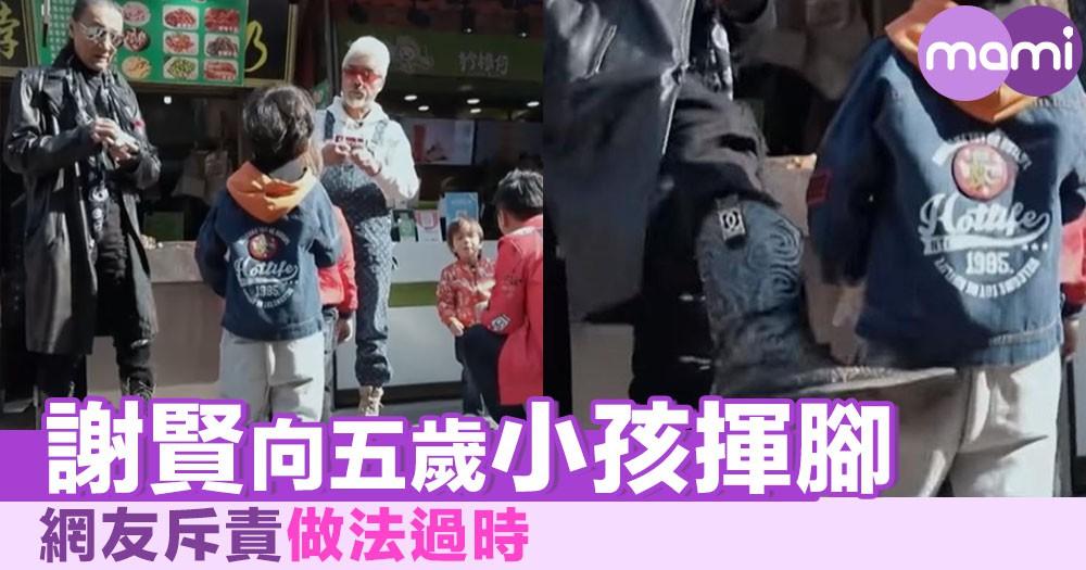 謝賢向五歲小孩揮腳 網友斥責做法過時