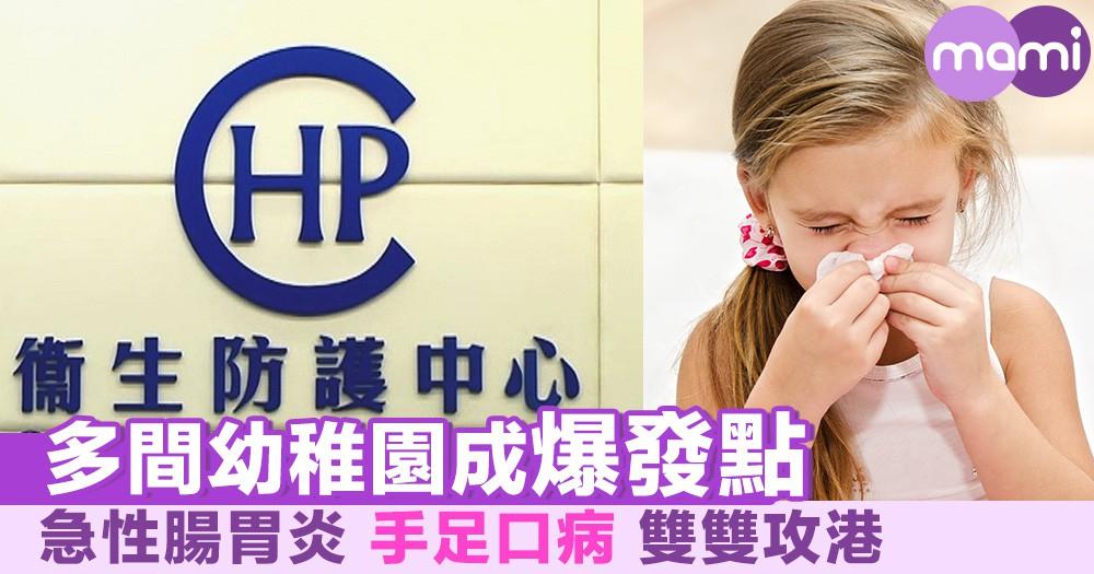多間幼稚園成爆發點 急性腸胃炎 手足口病 雙雙攻港