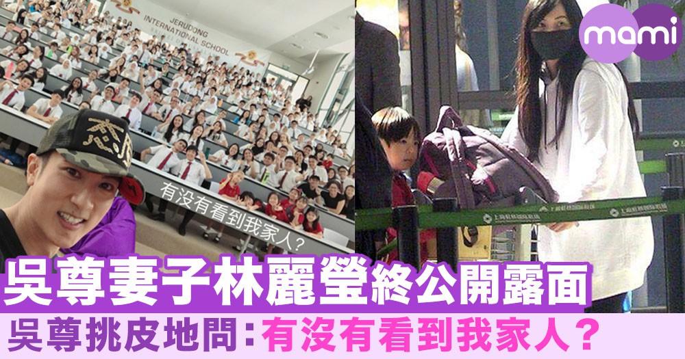 吳尊妻子林麗瑩終公開露面 吳尊挑皮地問:有沒有看到我家人?