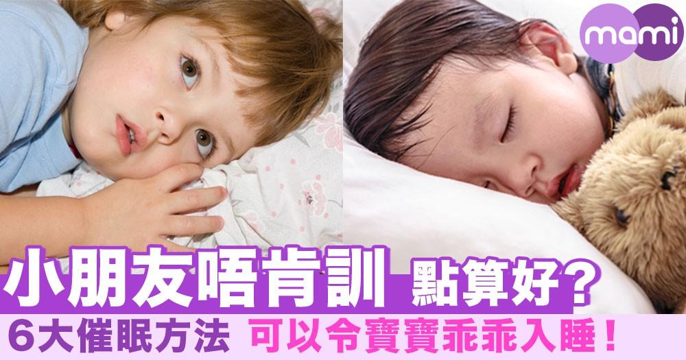 小朋友唔肯訓 點算好? 6大催眠方法 可以令寶寶乖乖入睡!