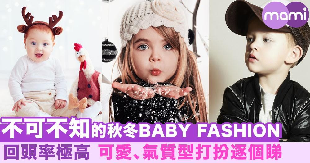 不可不知的秋冬BABY FASHION!回頭率極高 - 可愛、氣質型打扮逐個睇!