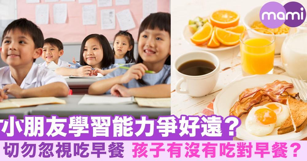小朋友學習能力爭咁遠? 切勿忽視吃早餐 孩子有沒有吃對早餐?