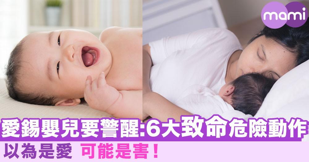 愛錫嬰兒要警醒:6大致命危險動作! 以為是愛 可能是害!