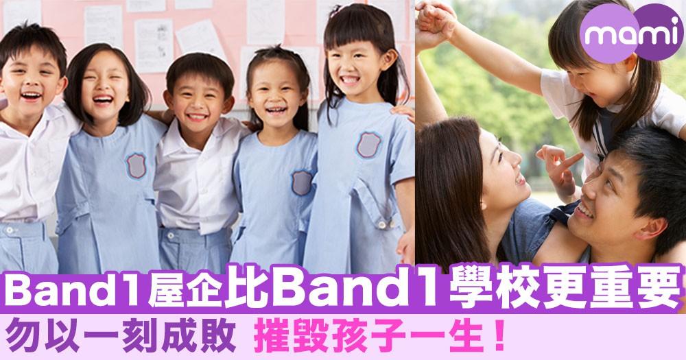有Band 1屋企比考Band 1學校更重要!: 勿以一刻成敗 摧毀孩子一生!