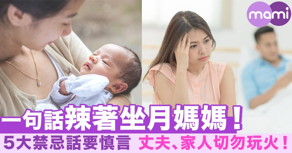 一句話辣㷫坐月媽媽: 7大禁忌說話要慎言 丈夫、家人切勿玩火!