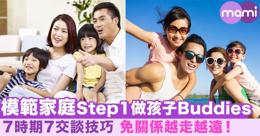模範家庭Step1:做孩子Buddies!7時期7交談技巧 免關係越走越遠!