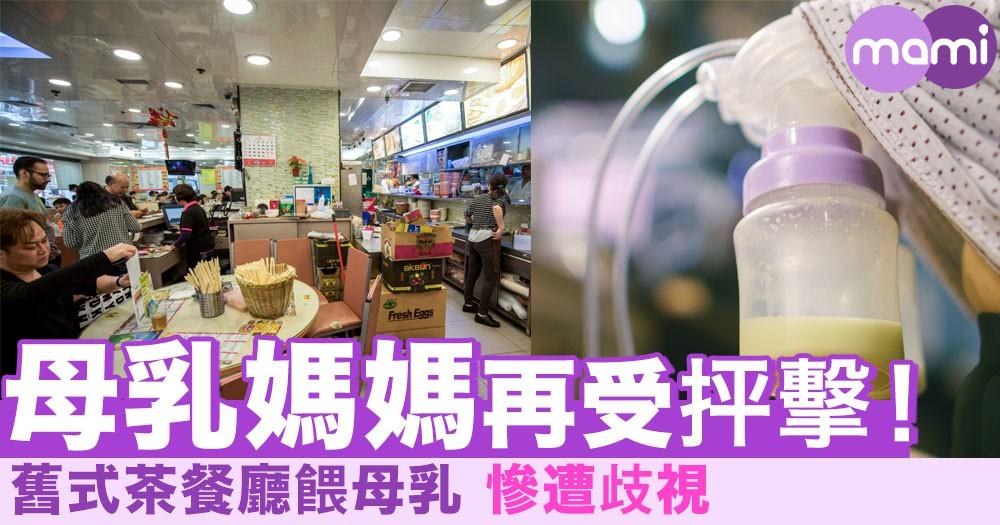 母乳媽媽再受抨擊:舊式茶餐廳餵母乳 慘遭歧視