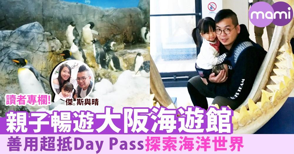 【帶著小B去旅行!暢遊大阪海遊館~探索海洋世界】