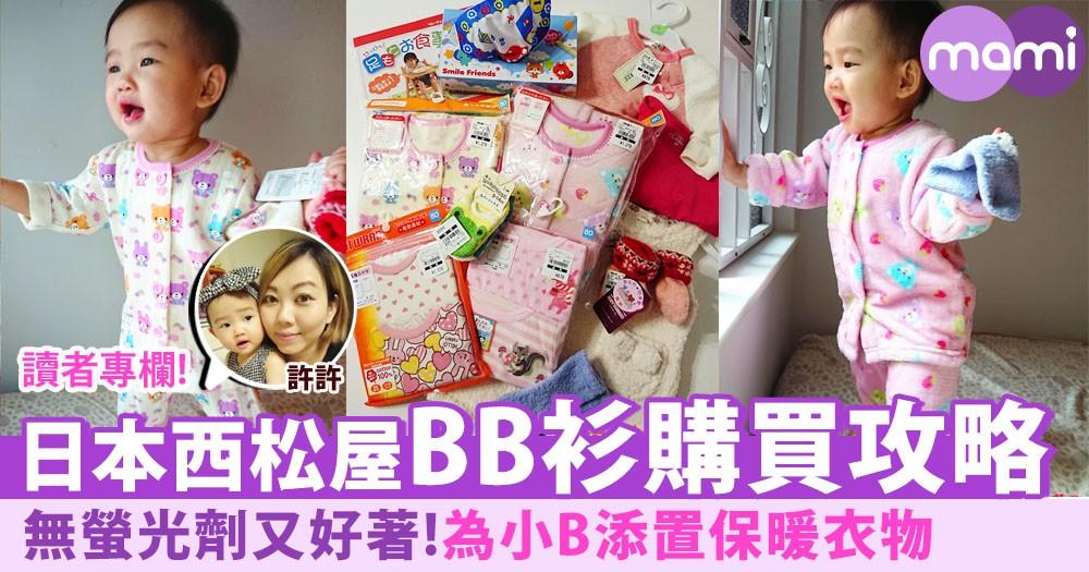 【為小B添置保暖衣物!日本西松屋BB冬裝購買攻略】