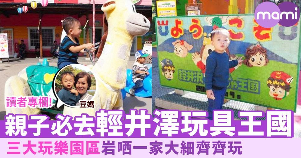 【親子遊日必去!輕井澤玩具王國~3大園區岩哂小朋友放電!】