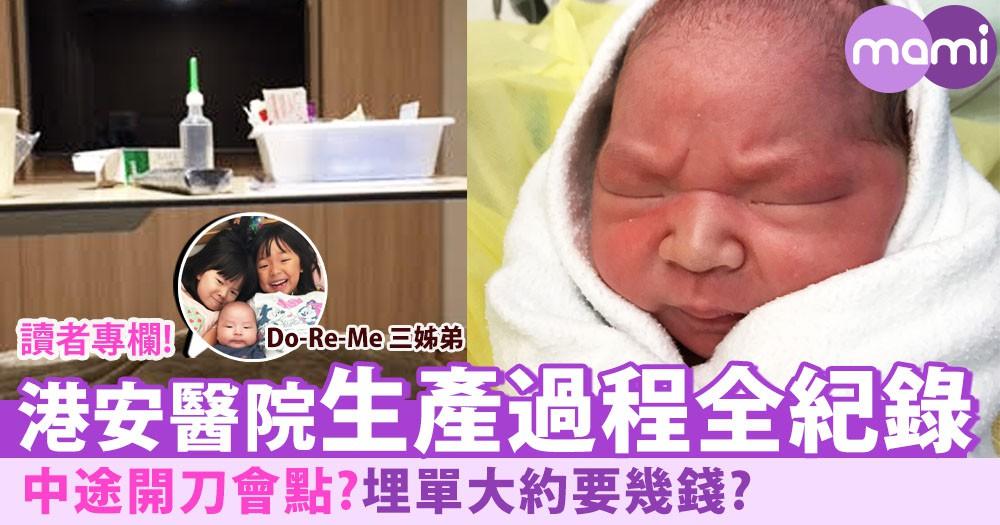 【新手媽媽必看:港安生產全紀錄】