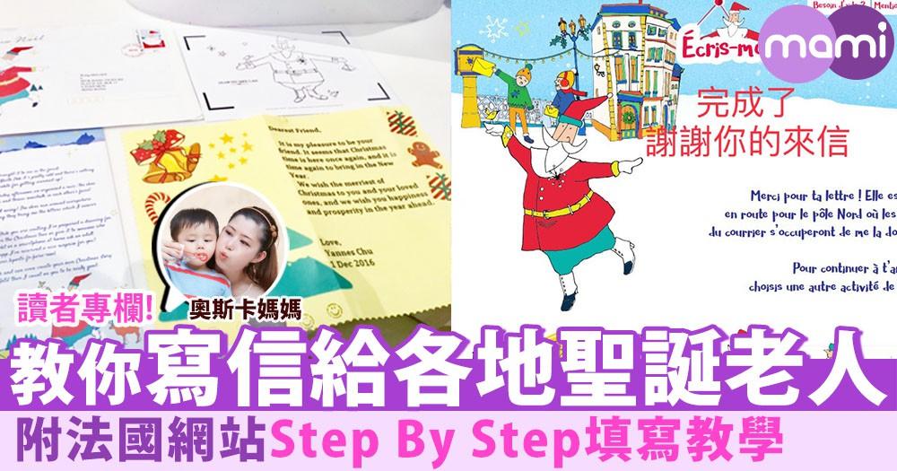 【教你寫信給各國聖誕老人~附法國網站Step By Step填寫教學!】