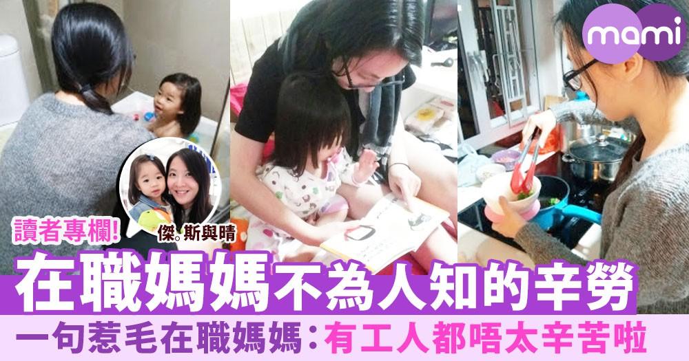 【一句話惹毛在職媽媽:有工人姐姐都唔會太辛苦啫!】