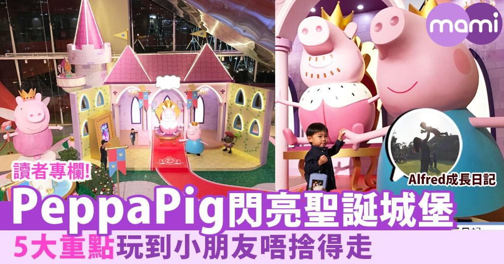 【MegaBox X Peppa Pig閃亮聖誕城堡!5大重點玩到小朋友唔想走~】