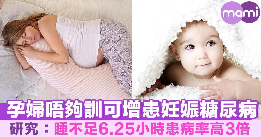 孕婦唔夠訓可增患妊娠糖尿病 研究:睡不足6.25小時患病率高3倍