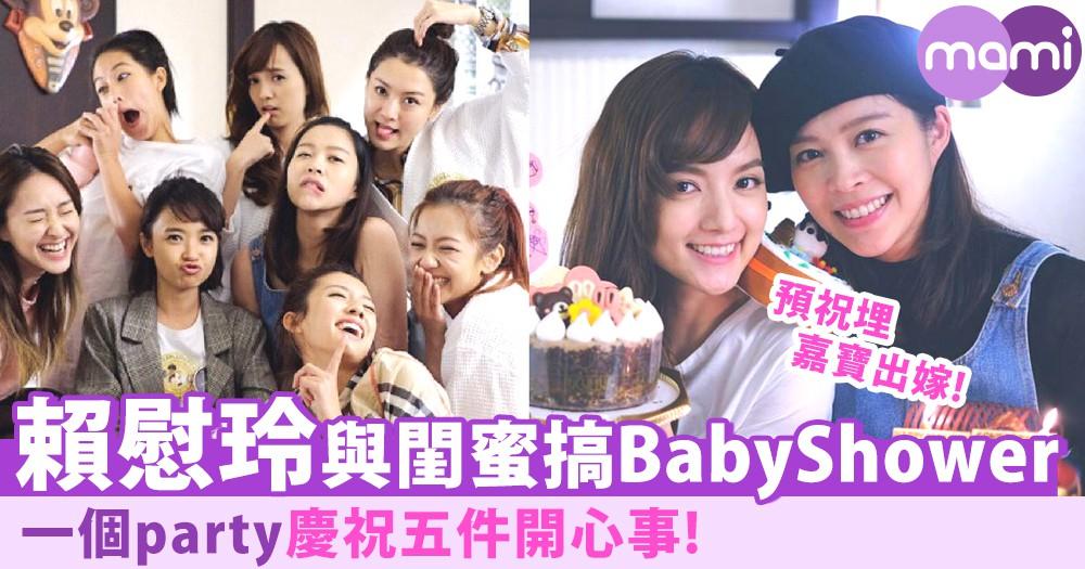 一個派對慶祝五件事~賴慰玲與閨蜜迪士尼酒店搞Baby Shower!