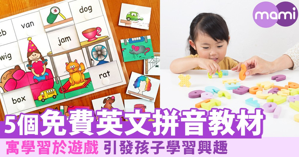 5個免費英文拼音教材~寓學習於玩樂之中!