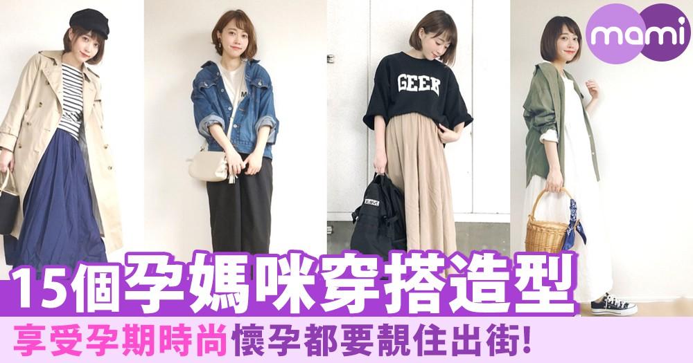 懷孕都可以靚住出街!15個孕媽咪穿搭造型~享受孕期獨有的時尚!