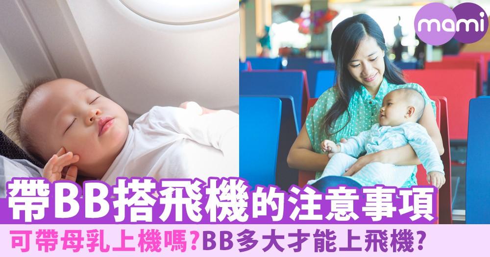 旅人爸媽必看!8個帶BB搭飛機的注意事項