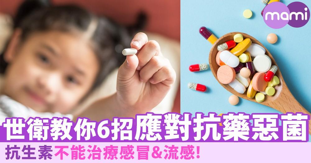 超級病菌愈黎愈勁?世衛教你6招應對抗藥惡菌!