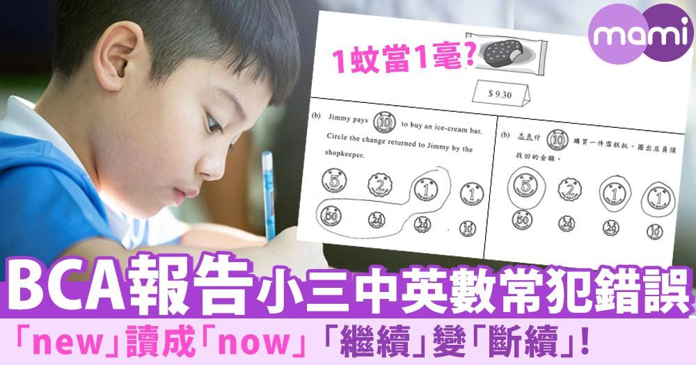 BCA有報告睇!小三中、英、數~學生最常犯咩錯﹖