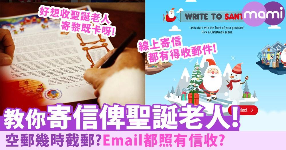 Email都照有郵件覆?教你寄信給聖誕老人~仲有埋截郵日期!