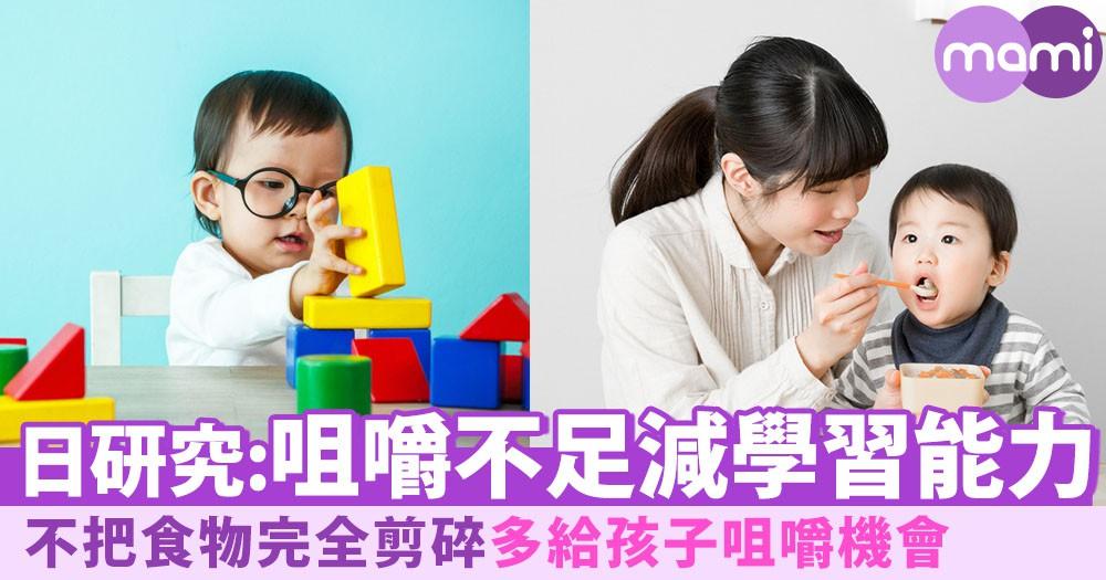 日本研究:發育期咀嚼不足,減低記憶及學習能力!