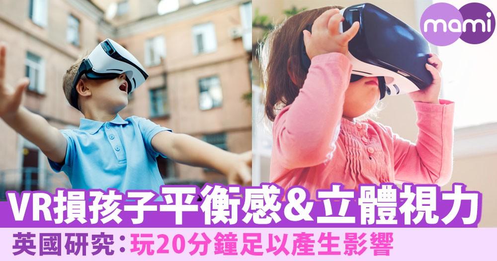 英國研究發現:兒童玩VR可能損害平衡感&立體視力
