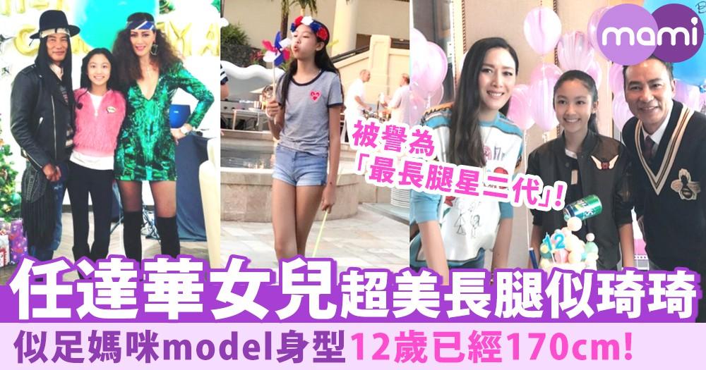 最長腿星二代?任達華女兒12歲已經170cm~似足琦琦model身型!