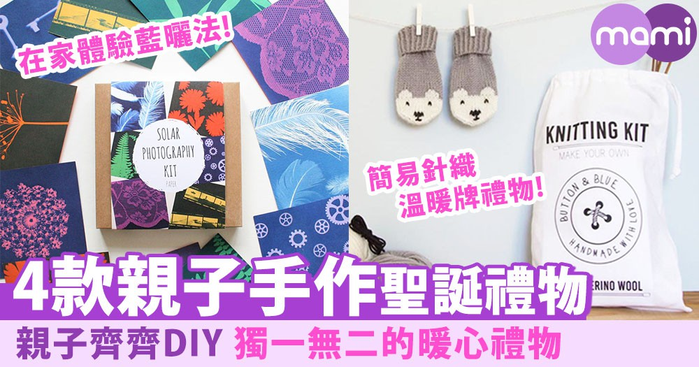 親子齊齊做手作!4款創意DIY材料包~為親友送上暖心聖誕禮物