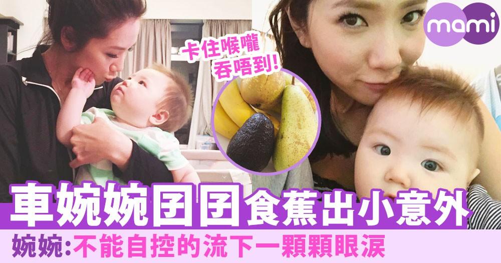 香蕉卡住囝囝喉嚨!車婉婉:不能自控的流下眼涙!
