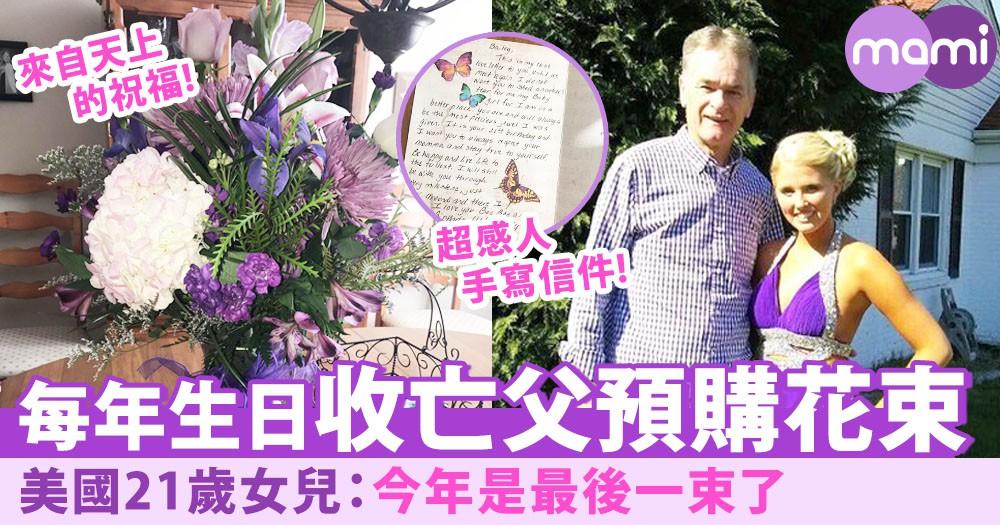 每年生日收亡父預購花束!美國21歲女兒:今年是最後一束了