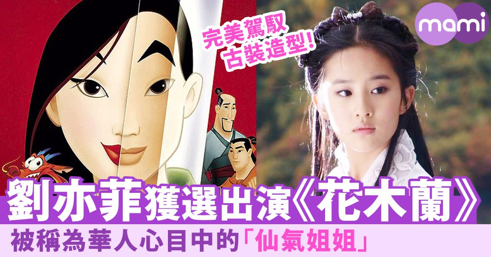《花木蘭》真人版女主角曝光!「小龍女」劉亦菲擊敗千人獲選