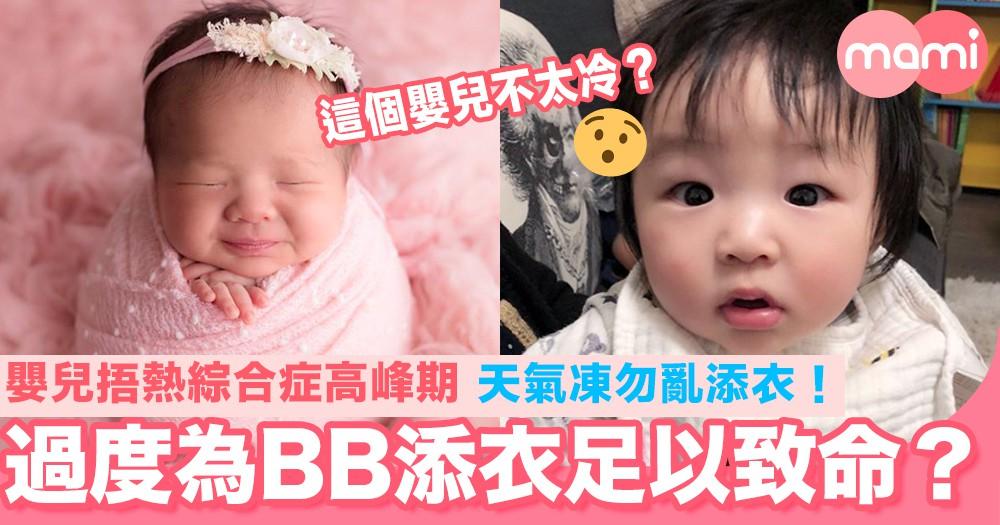 這個嬰兒不太冷?天氣凍勿亂添衣!嬰兒捂熱綜合症高峰期 嚴重者隨時可致死!