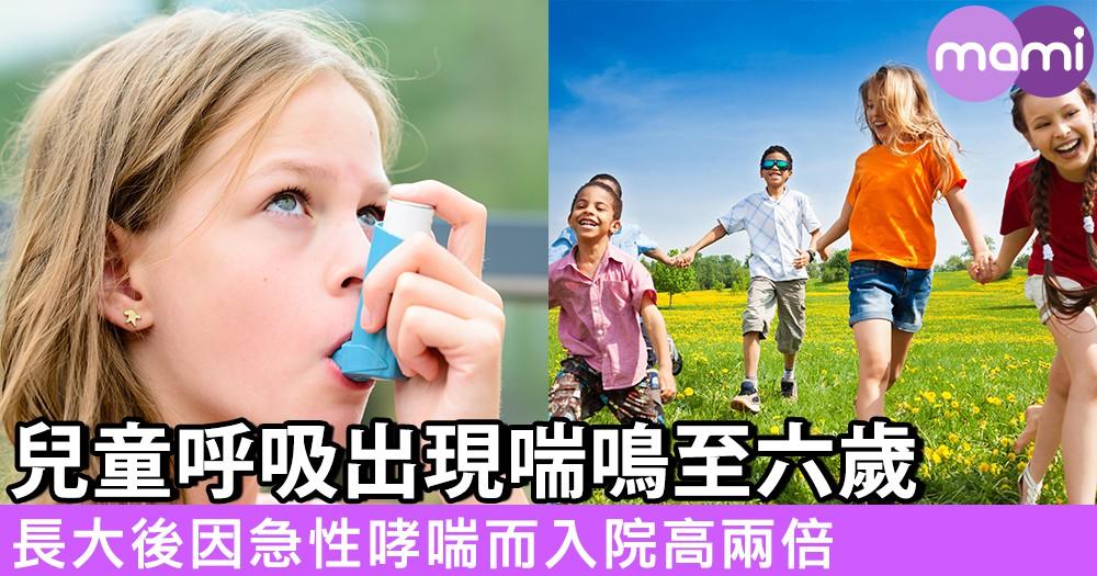 兒童呼吸出現喘鳴至六歲 長大後因急性哮喘而入院高兩倍