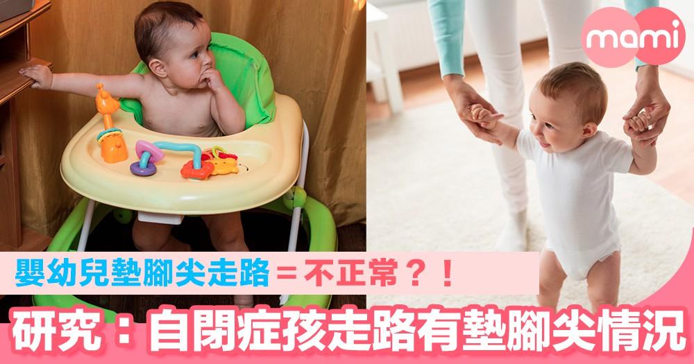 嬰幼兒墊腳尖走路=不正常?!  研究:20%自閉症小孩走路有墊腳尖情況