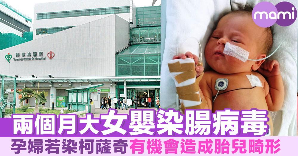 兩個月大女嬰染腸病毒 孕婦若染柯薩奇有機會造成胎兒畸形