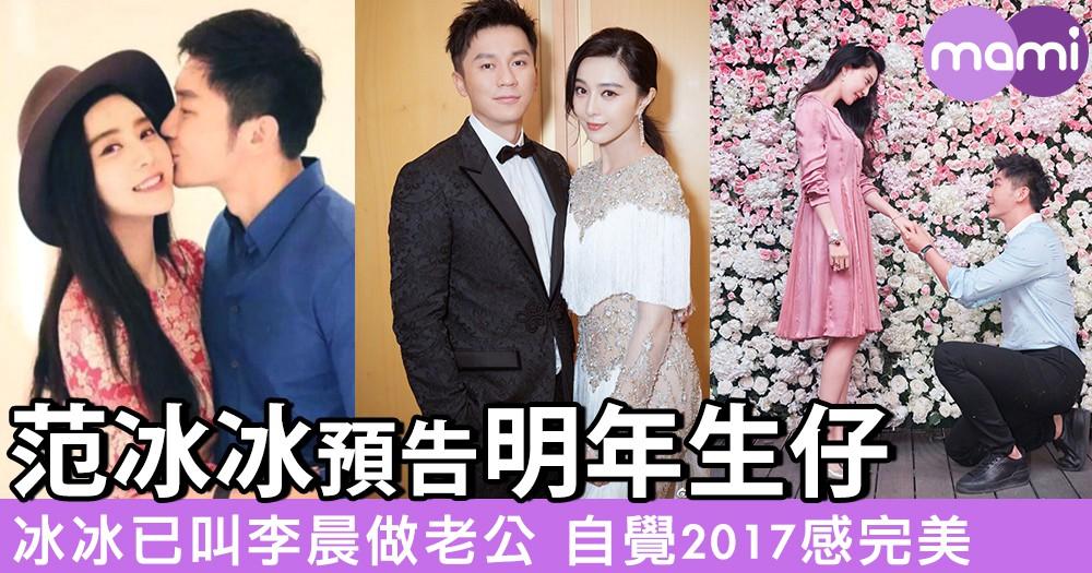 范冰冰預告明年生仔 冰冰已叫李晨做老公 自覺2017感完美